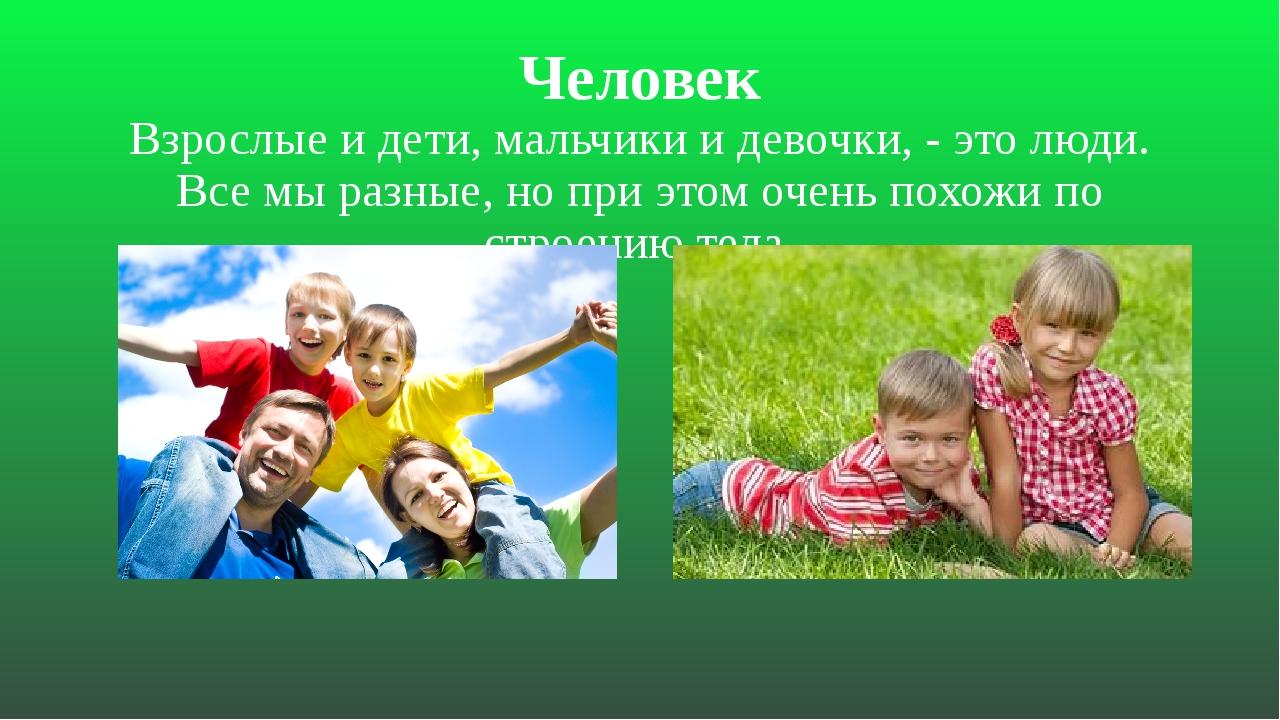 Человек Взрослые и дети, мальчики и девочки, - это люди. Все мы разные, но пр...