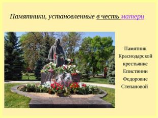 Памятники, установленные в честь матери Памятник Краснодарской крестьянке Епи
