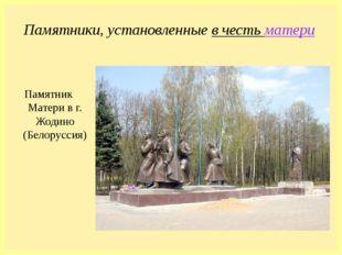 Памятники, установленные в честь матери Памятник Матери в г. Жодино (Белорусс