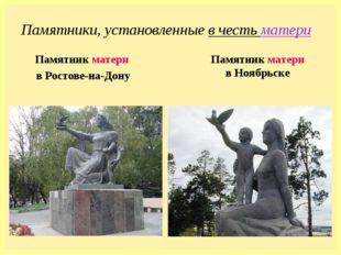 Памятники, установленные в честь матери Памятник матери в Ростове-на-Дону Пам