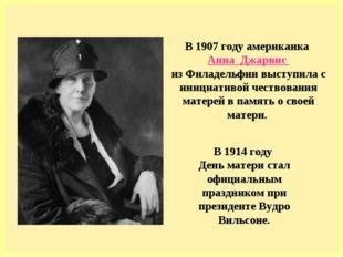 В 1907 году американка Анна Джарвис из Филадельфии выступила с инициативой че