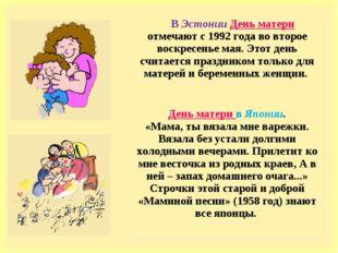 В Эстонии День матери отмечают с 1992 года во второе воскресенье мая. Этот д
