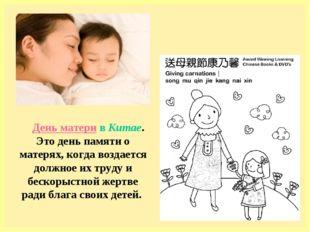 День матери в Китае. Это день памяти о матерях, когда воздается должное их т