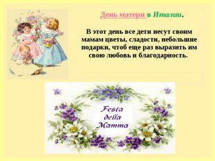 День матери в Италии. В этот день все дети несут своим мамам цветы, сладости