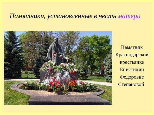 Памятники, установленные в честь матери Памятник Краснодарской крестьянке Епи...