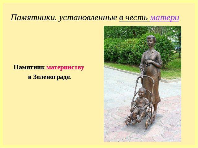 Памятники, установленные в честь матери Памятник материнству в Зеленограде.