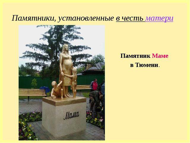 Памятники, установленные в честь матери Памятник Маме в Тюмени.