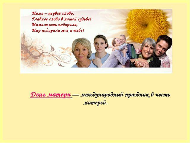 День матери — международный праздник в честь матерей. Мама – первое слово, Г...