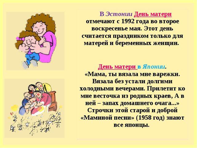 В Эстонии День матери отмечают с 1992 года во второе воскресенье мая. Этот д...