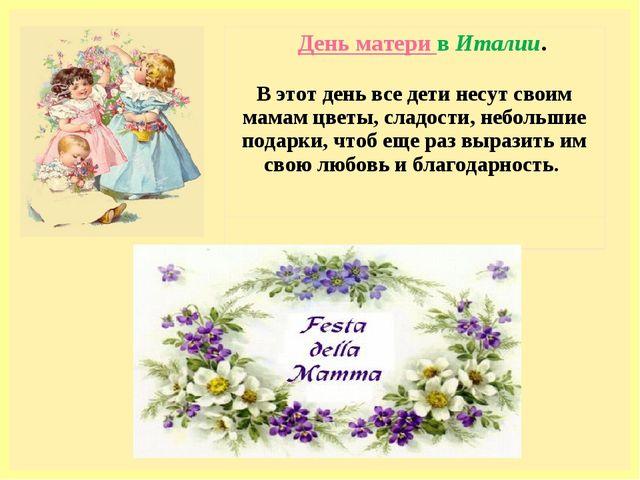 День матери в Италии. В этот день все дети несут своим мамам цветы, сладости...