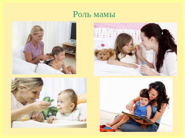 Роль мамы