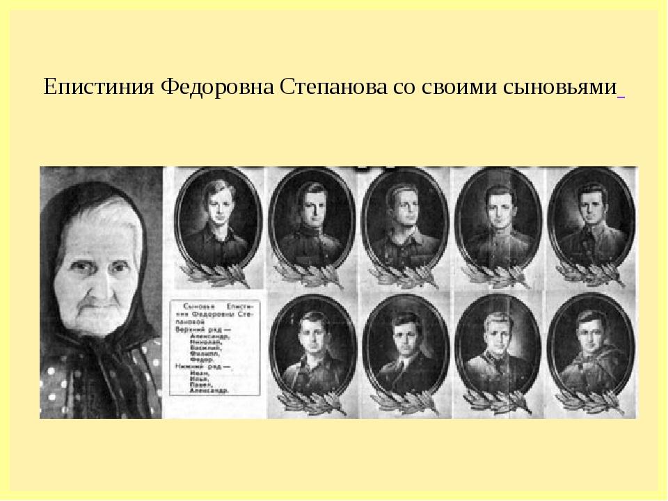Епистиния Федоровна Степанова со своими сыновьями