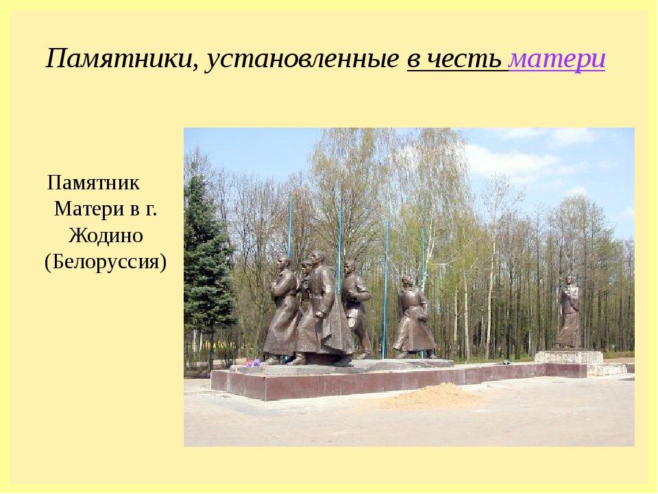 Памятники, установленные в честь матери Памятник Матери в г. Жодино (Белорусс...