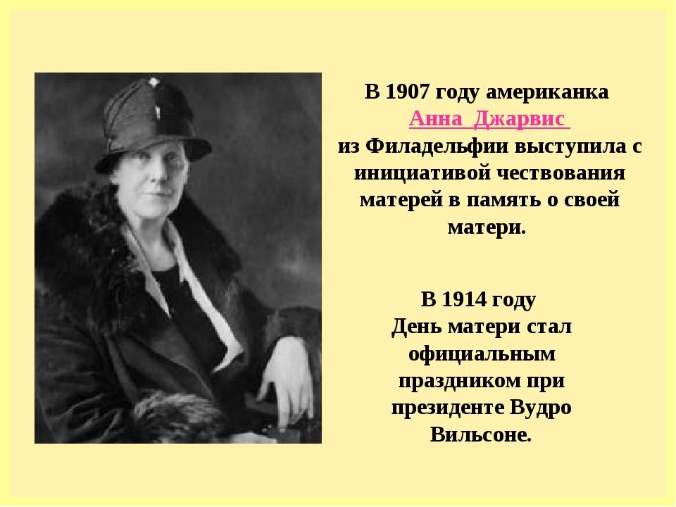 В 1907 году американка Анна Джарвис из Филадельфии выступила с инициативой че...