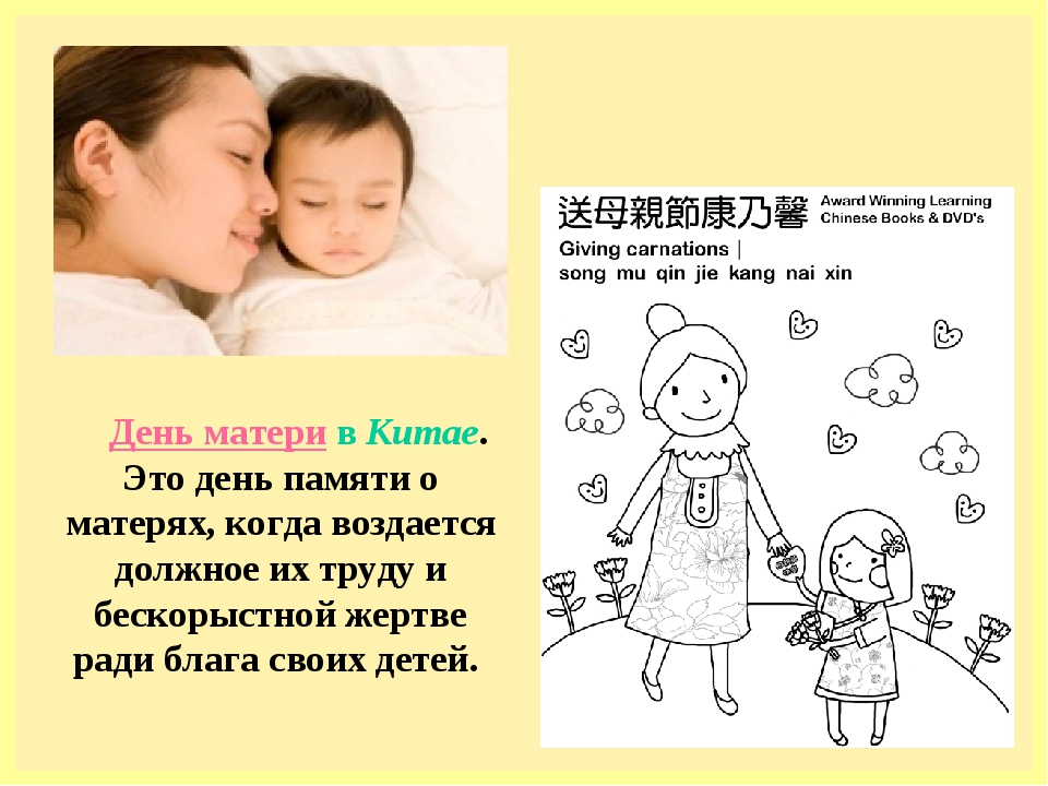 День матери в Китае. Это день памяти о матерях, когда воздается должное их т...