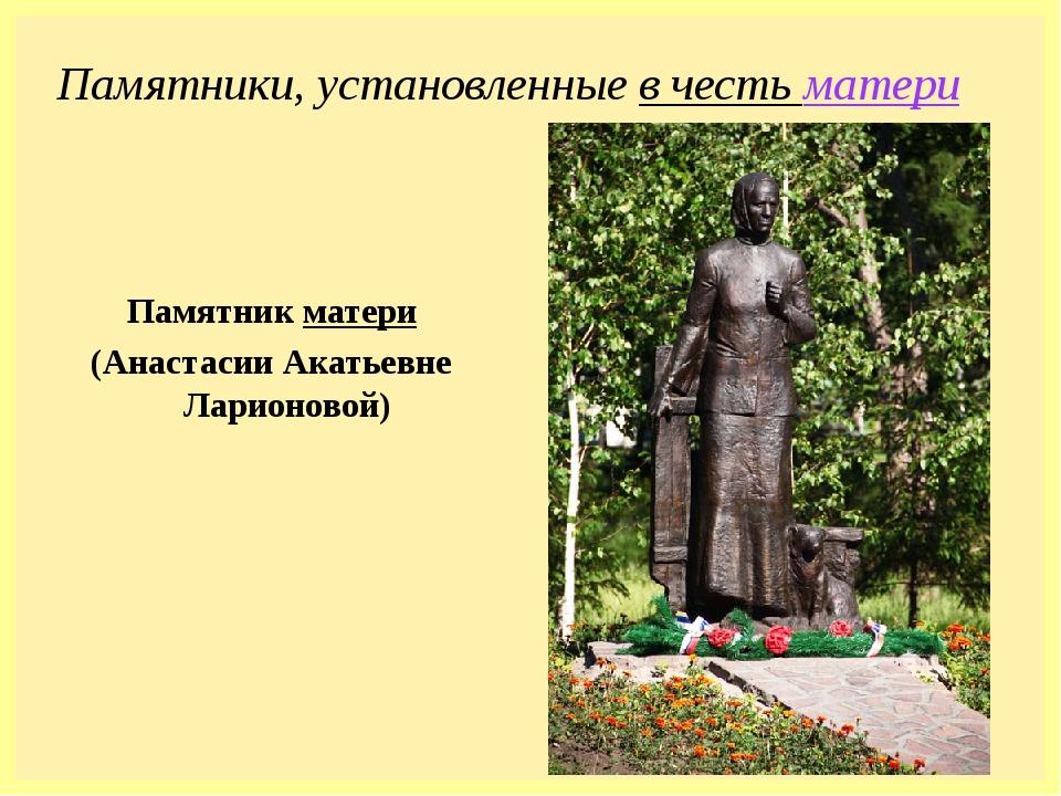 Памятники, установленные в честь матери Памятник матери (Анастасии Акатьевне...
