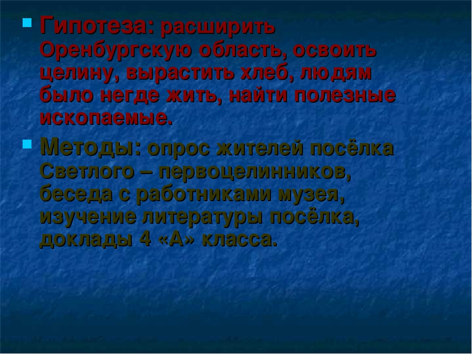 Гипотеза: расширить Оренбургскую область, освоить целину, вырастить хлеб, люд...
