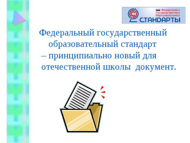 Федеральный государственный образовательный стандарт – принципиально новый д...