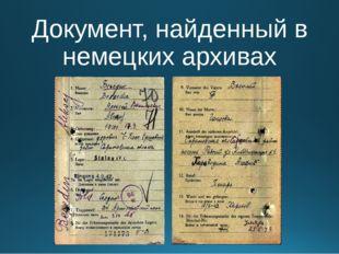 Документ, найденный в немецких архивах