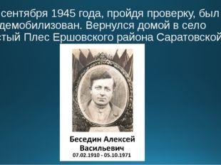 21 сентября 1945 года, пройдя проверку, был демобилизован. Вернулся домой в с