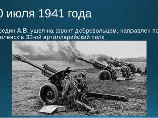 10 июля 1941 года Беседин А.В. ушел на фронт добровольцем, направлен под Смол