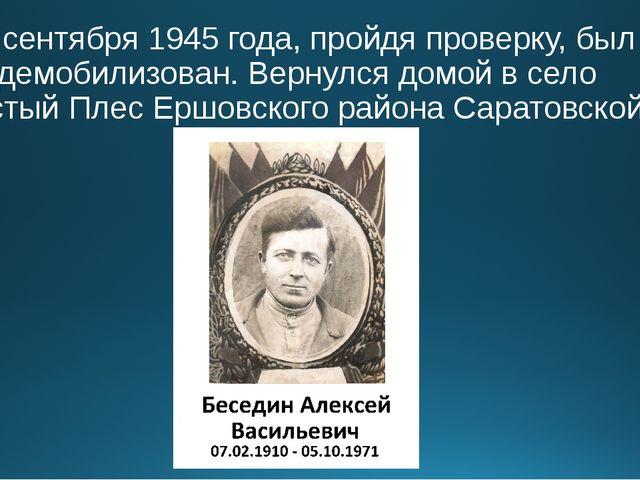 21 сентября 1945 года, пройдя проверку, был демобилизован. Вернулся домой в с...