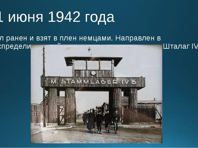 11 июня 1942 года Был ранен и взят в плен немцами. Направлен в распределитель...