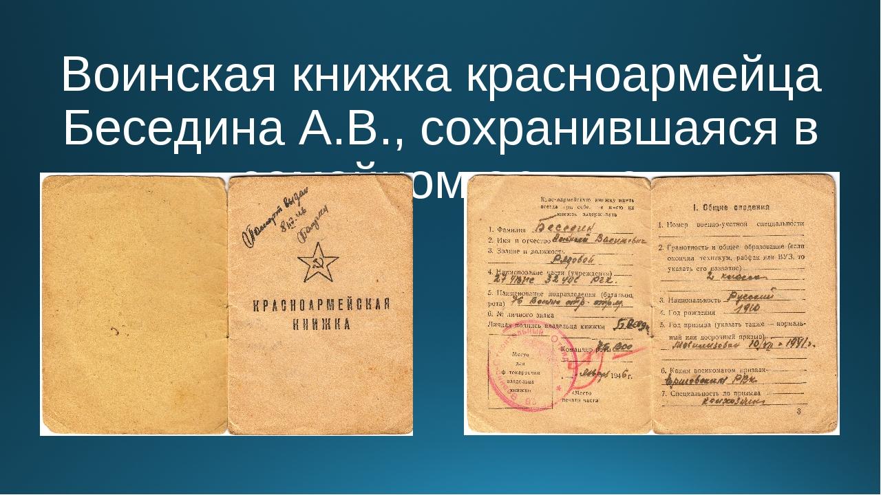 Воинская книжка красноармейца Беседина А.В., сохранившаяся в семейном архиве