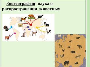 Этология - наука о поведении животных.