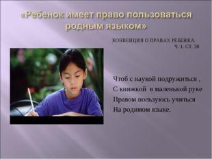 КОНВЕНЦИЯ О ПРАВАХ РЕБЕНКА. Ч. 1. СТ. 30 Чтоб с наукой подружиться , С книжко
