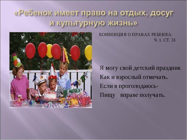 КОНВЕНЦИЯ О ПРАВАХ РЕБЕНКА. Ч. 1. СТ. 31 Я могу свой детский праздник Как и в...