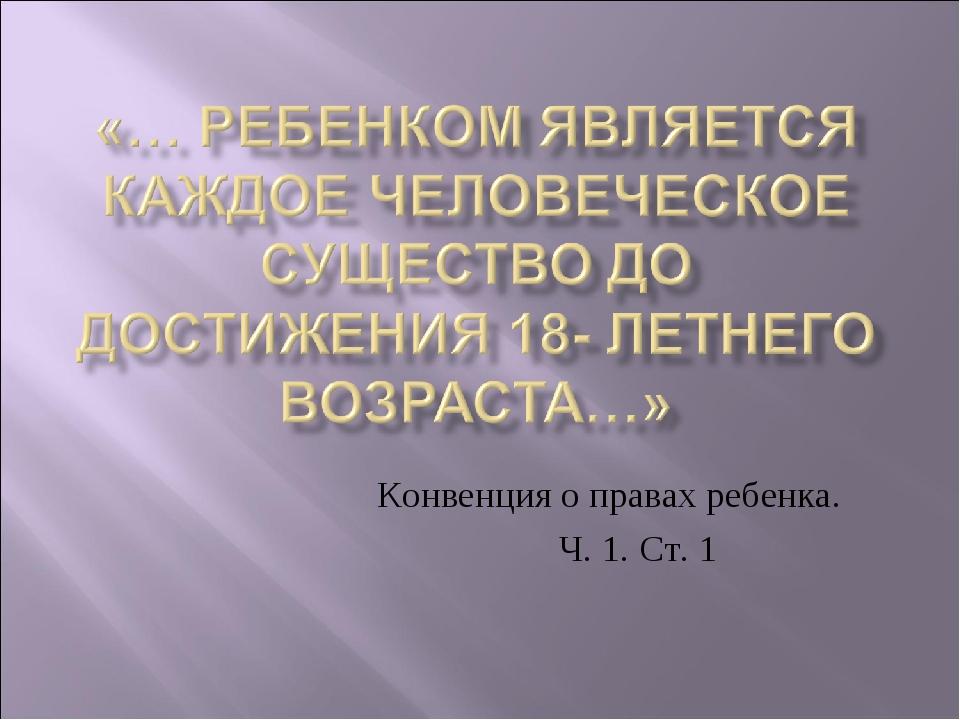 Конвенция о правах ребенка. Ч. 1. Ст. 1