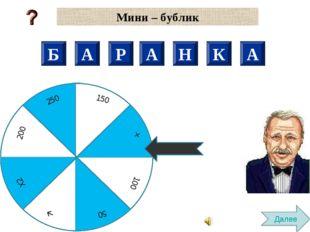 Далее Б А Р А Н Мини – бублик К А