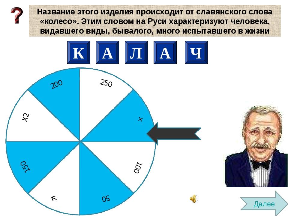 Далее А Л А Ч К Название этого изделия происходит от славянского слова «колес...
