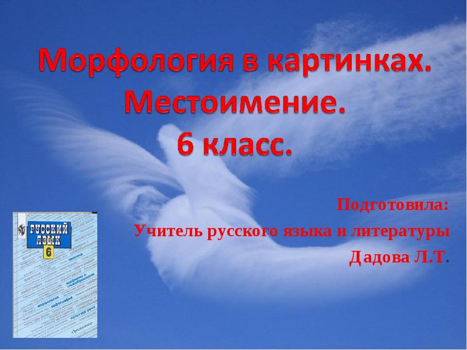 Подготовила: Учитель русского языка и литературы Дадова Л.Т.