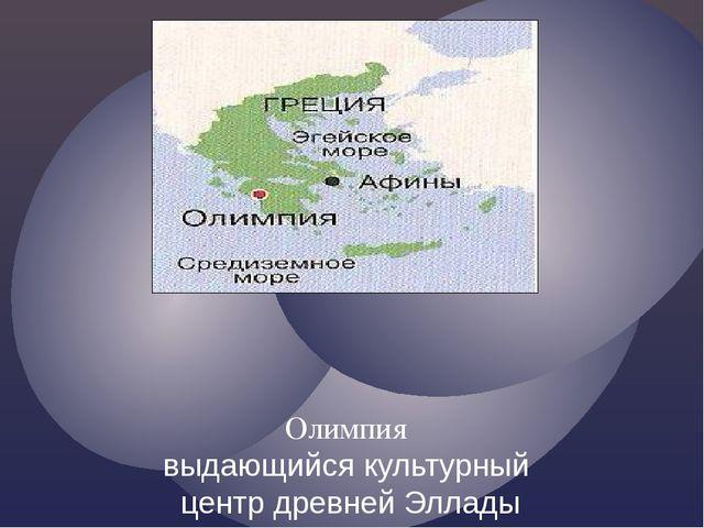 Олимпия выдающийся культурный центр древней Эллады