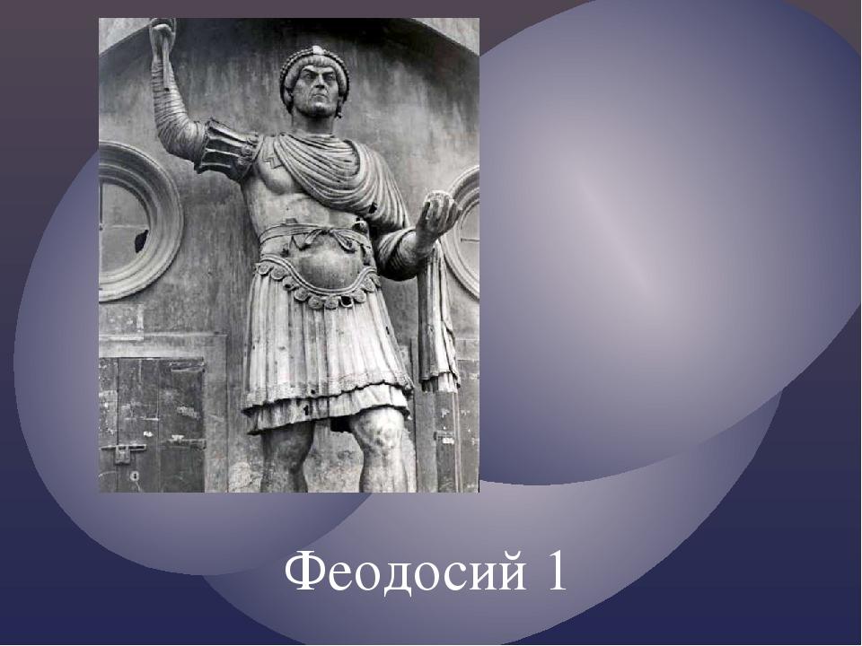 Феодосий 1