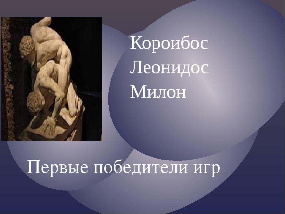 Короибос Леонидос Милон Первые победители игр
