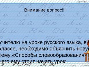 Учителю на уроке русского языка, в 6 классе, необходимо объяснить новую тему