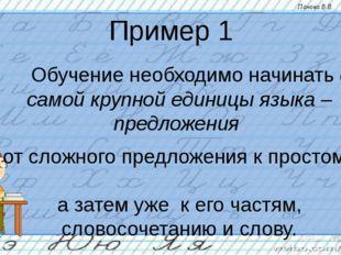 Пример 1 Обучение необходимо начинать с самой крупной единицы языка – предло
