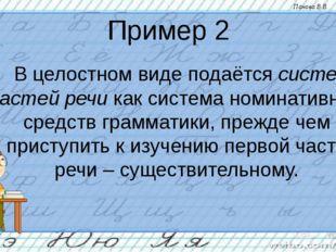 Пример 2 В целостном виде подаётся система частей речи как система номинатив