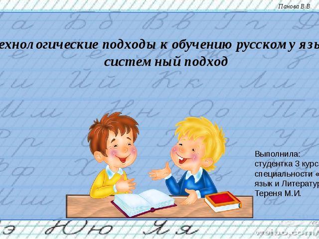 Технологические подходы к обучению русскому языку: системный подход Выполнила...