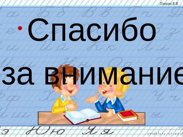 Спасибо за внимание Панова В.В.
