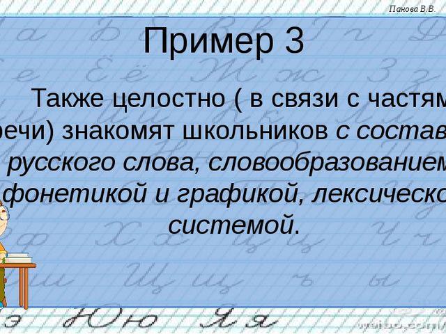 Пример 3 Также целостно ( в связи с частями речи) знакомят школьников с сост...