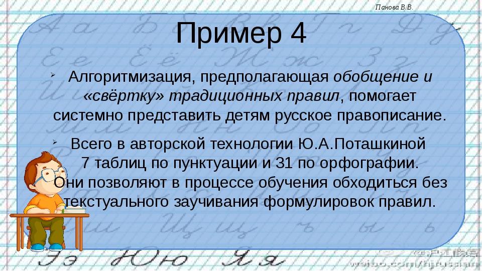 Пример 4 Алгоритмизация, предполагающая обобщение и «свёртку» традиционных пр...