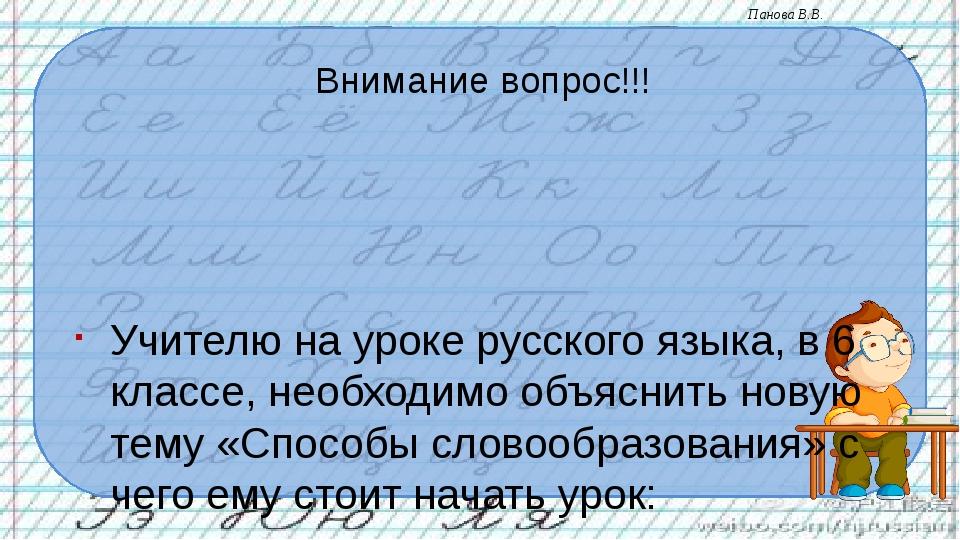 Учителю на уроке русского языка, в 6 классе, необходимо объяснить новую тему...