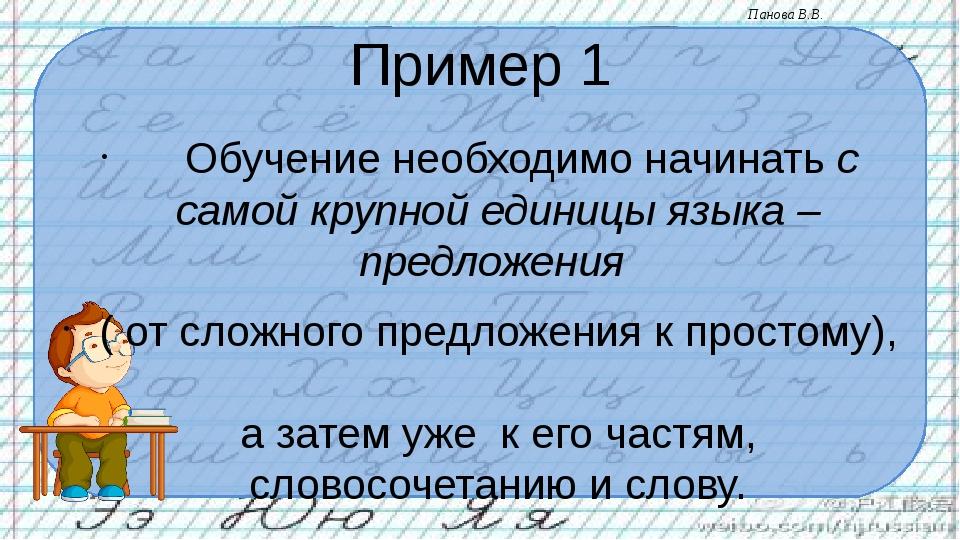 Пример 1 Обучение необходимо начинать с самой крупной единицы языка – предло...