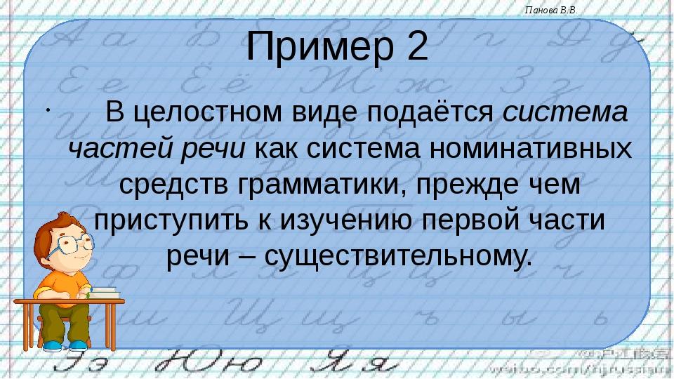 Пример 2 В целостном виде подаётся система частей речи как система номинатив...