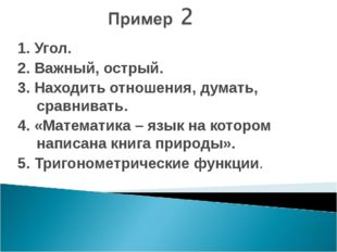 1. Угол. 2. Важный, острый. 3. Находить отношения, думать, сравнивать. 4. «Ма