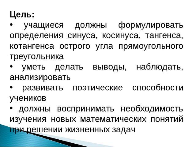Цель: учащиеся должны формулировать определения синуса, косинуса, тангенса, к...